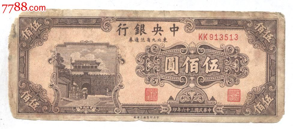 �|北九省流通券500元(au7111400)_