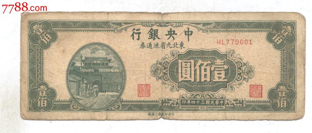 �|北九省流通券100元(au7117508)_