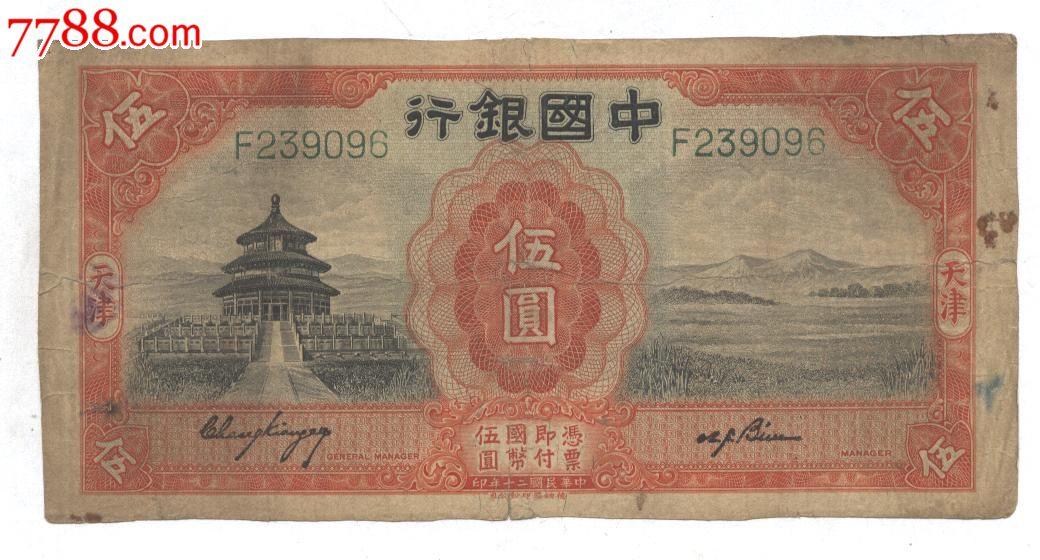 中���y行5元--天津(au7185747)_