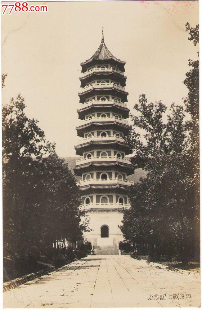 南京新燕康15号照片_民国老照片,南京,鼓楼,中*路口,灵谷塔3枚