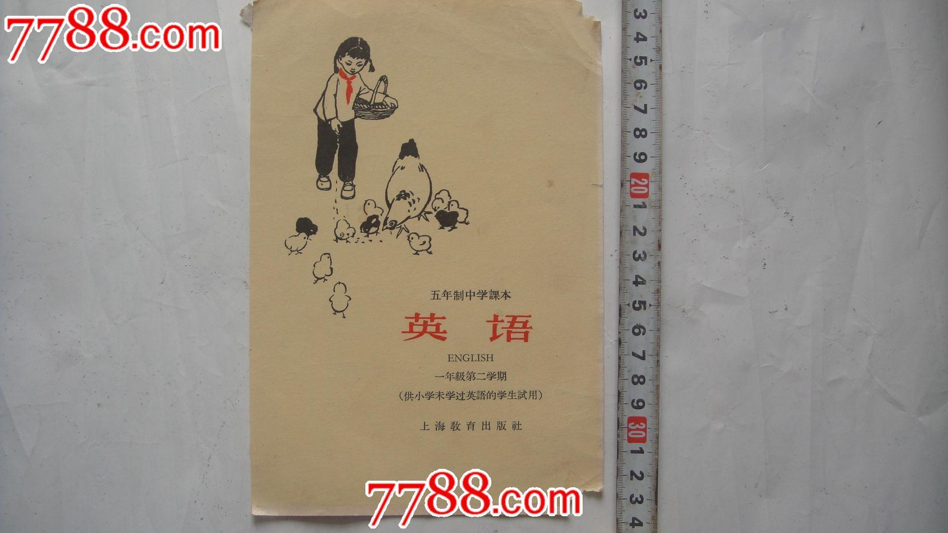出版社封面设计(英语,一年级第二学期)供小学未学过英语的学生试用