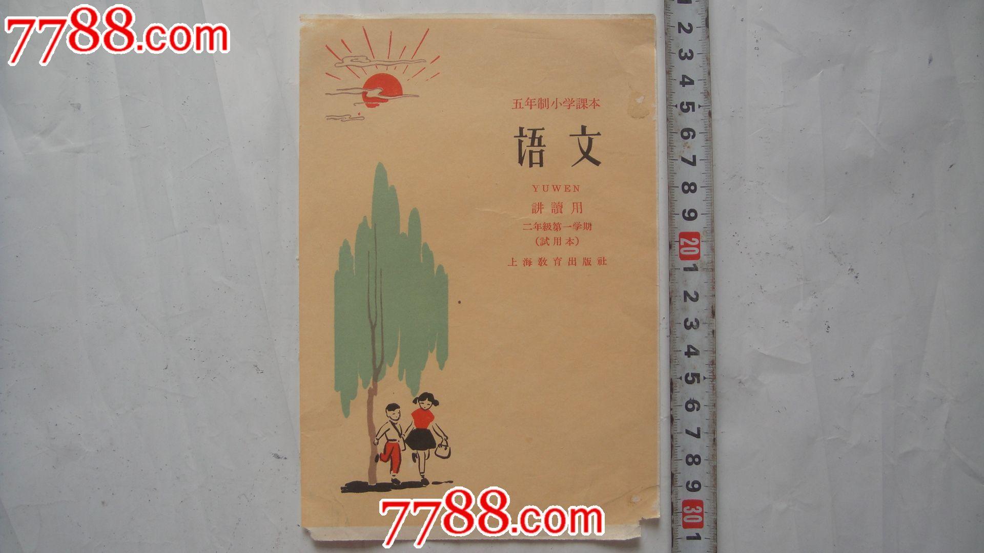 出版社封面设计(语文,二年级第一学期)