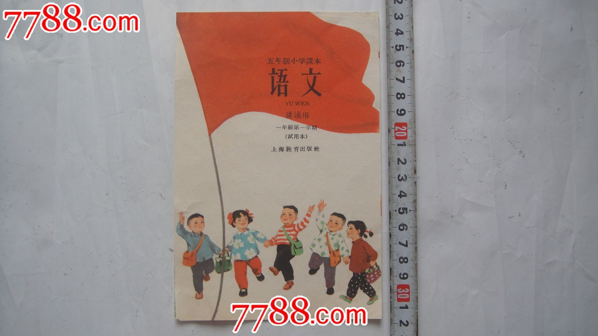 出版社封面设计(语文,一年级第一学期)