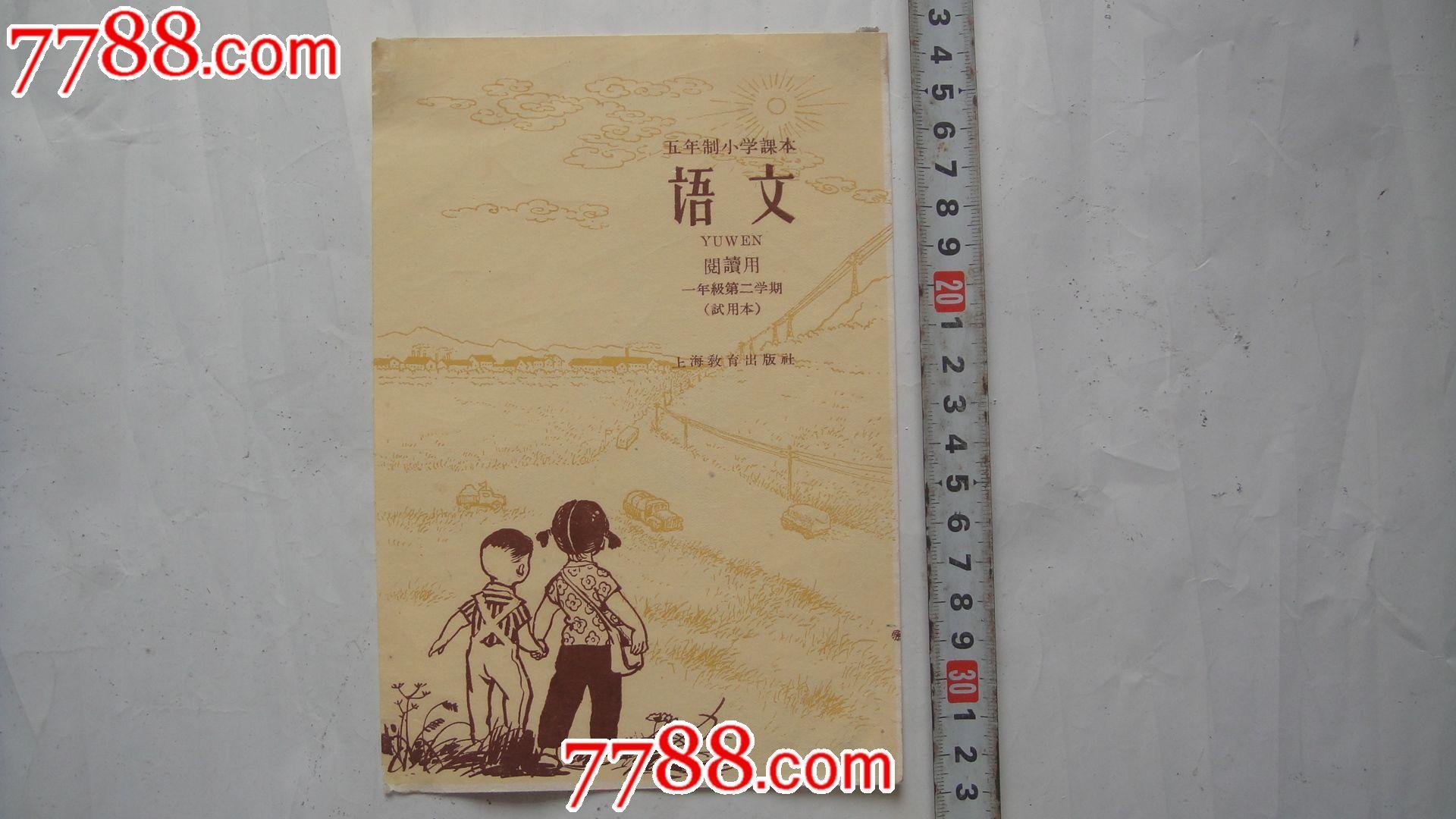 出版社封面设计(语文,一年级第二学期)