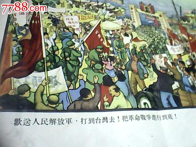 欢送人民解放军.打到台湾去!把革命战争进行到底!