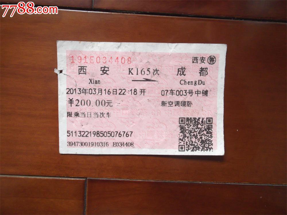 火车票(西安--成都k165次)_价格1元_第1张
