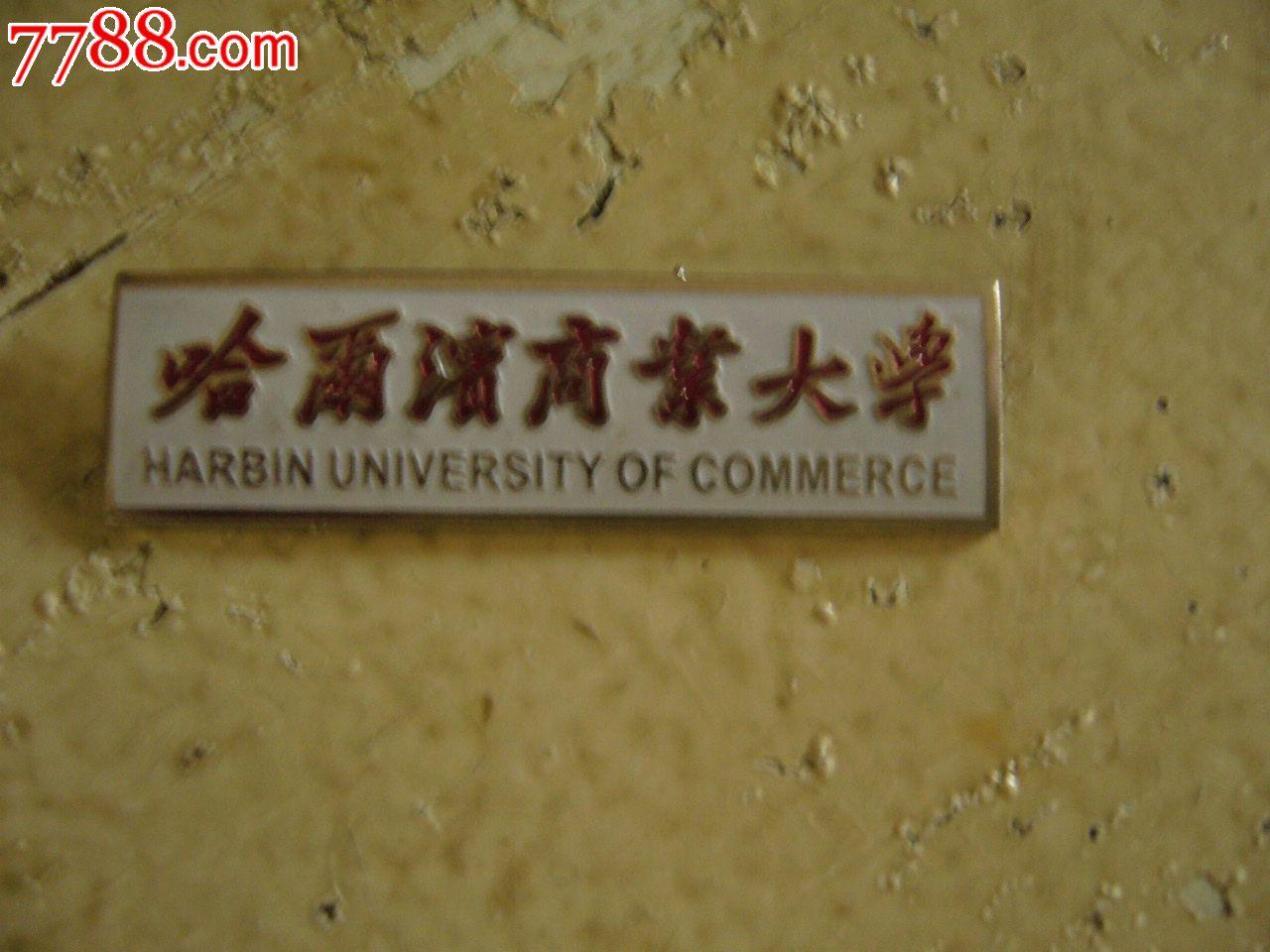 哈尔滨商业大学-价格:1.0000元-au7318198-校徽/毕业图片