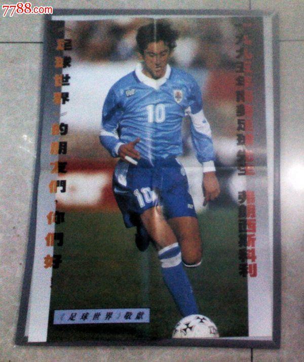 足球俱乐部明星海报【1995年南美足球先生--弗朗西斯科利】