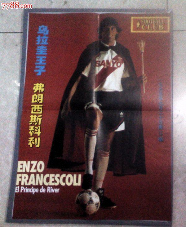 足球俱乐部明星海报【乌拉圭王子--弗朗西斯科利】