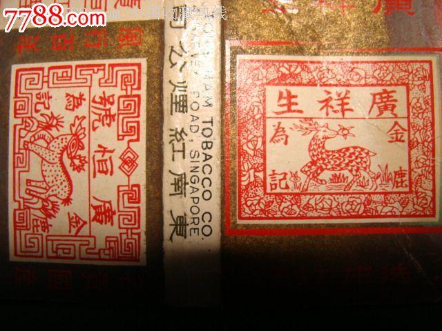 50年代香港用的贴花,后面还带着火柴盒的木片,13