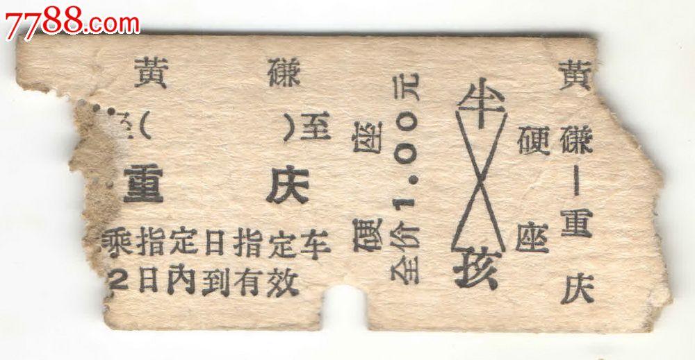 黄磏到重庆火车票