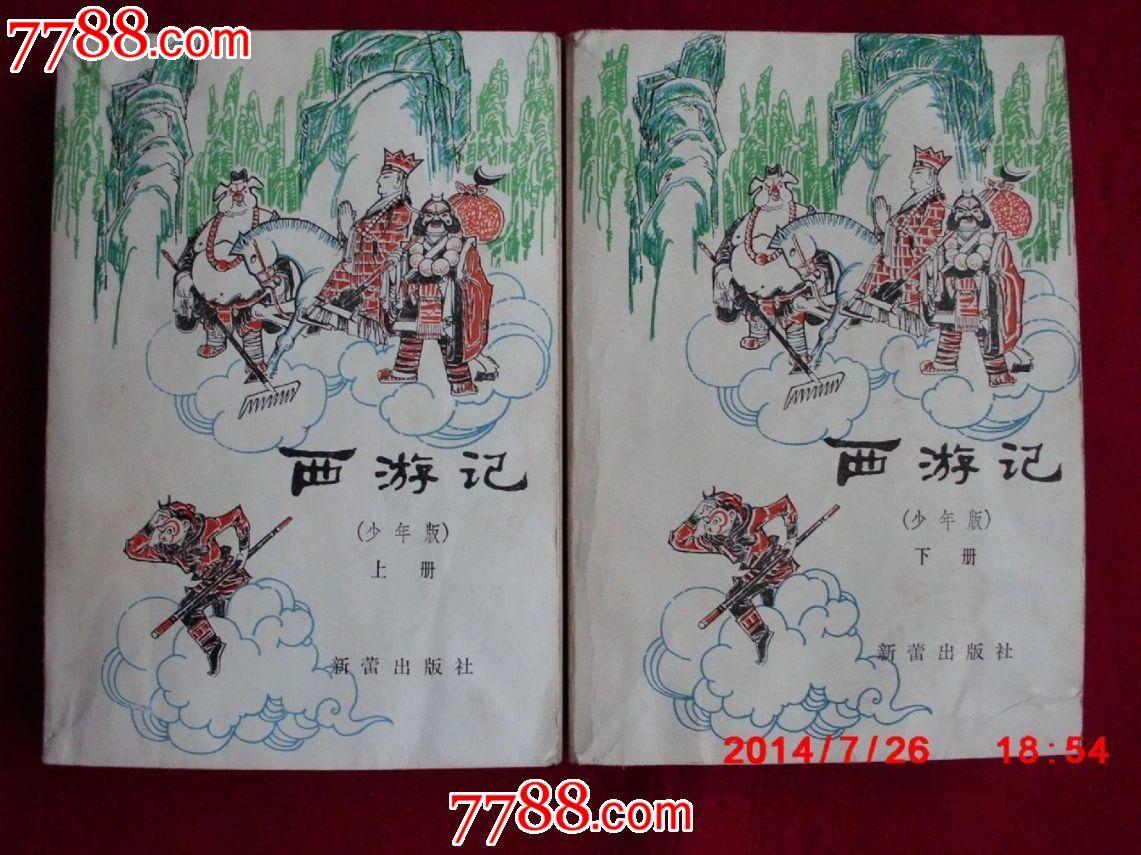 西游记(上下)【人美西游记画家邓柯绘画插图】图片