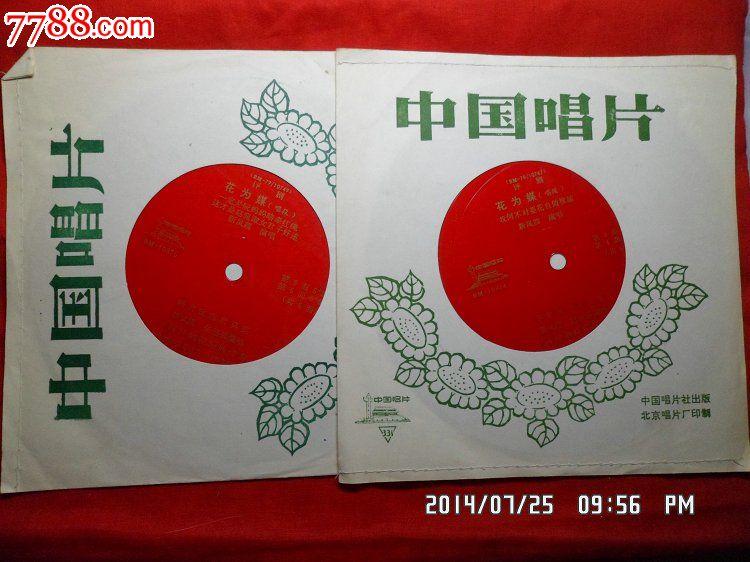 新风:花为媒(三四五六面)钢条霞赵丽蓉张德福演唱不锈背景是怎么装到评剧墙的图片