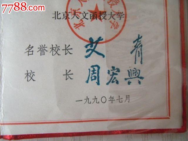 北京人文函授大学毕业证书,名誉校长艾青