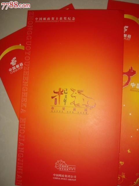 2014中国邮政贺年有奖兑奖号码在信封什么位置_2014年邮政贺卡兑奖_2014年中国邮政兑奖
