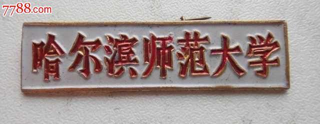 哈尔滨师范大学校徽图片