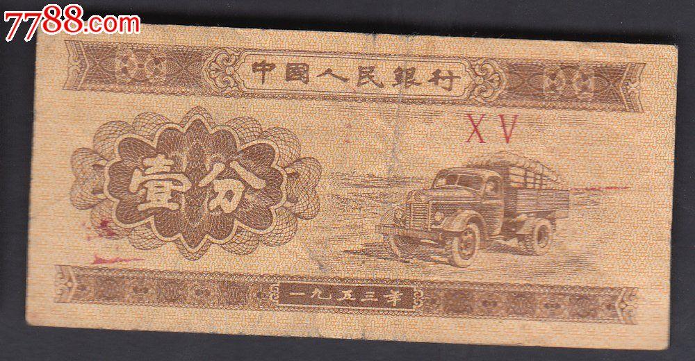 一分纸币(au7742498)_