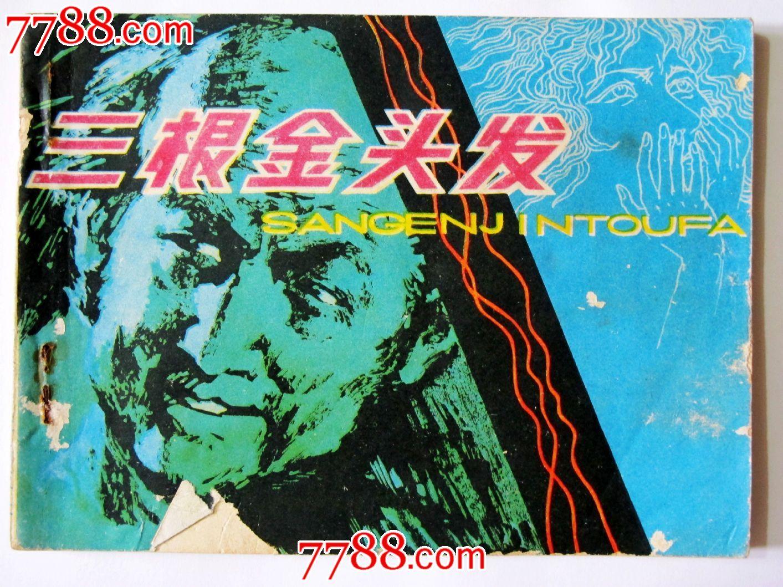三根金头发-价格:5.0000元-au7752928-连环画/小人书图片