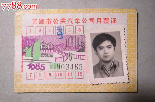 月票多少钱一张_芜湖市公共汽车公司月票证【老秦东方红货栈】_第1张