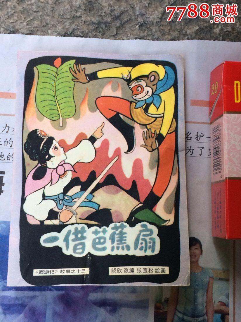 《西游记》故事之十三一借芭蕉扇(张宝松绘画)图片