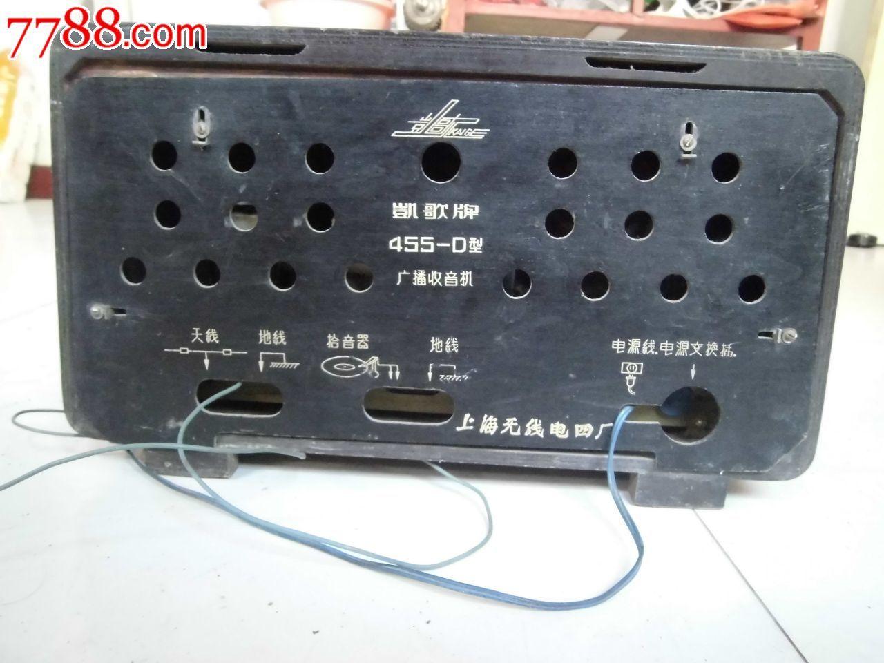 凯歌455d电子管收音机