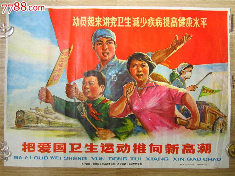 """1张稀少早期文革西宁铁路卫生防疫站""""动员起来讲究卫生;宣传画好品!"""