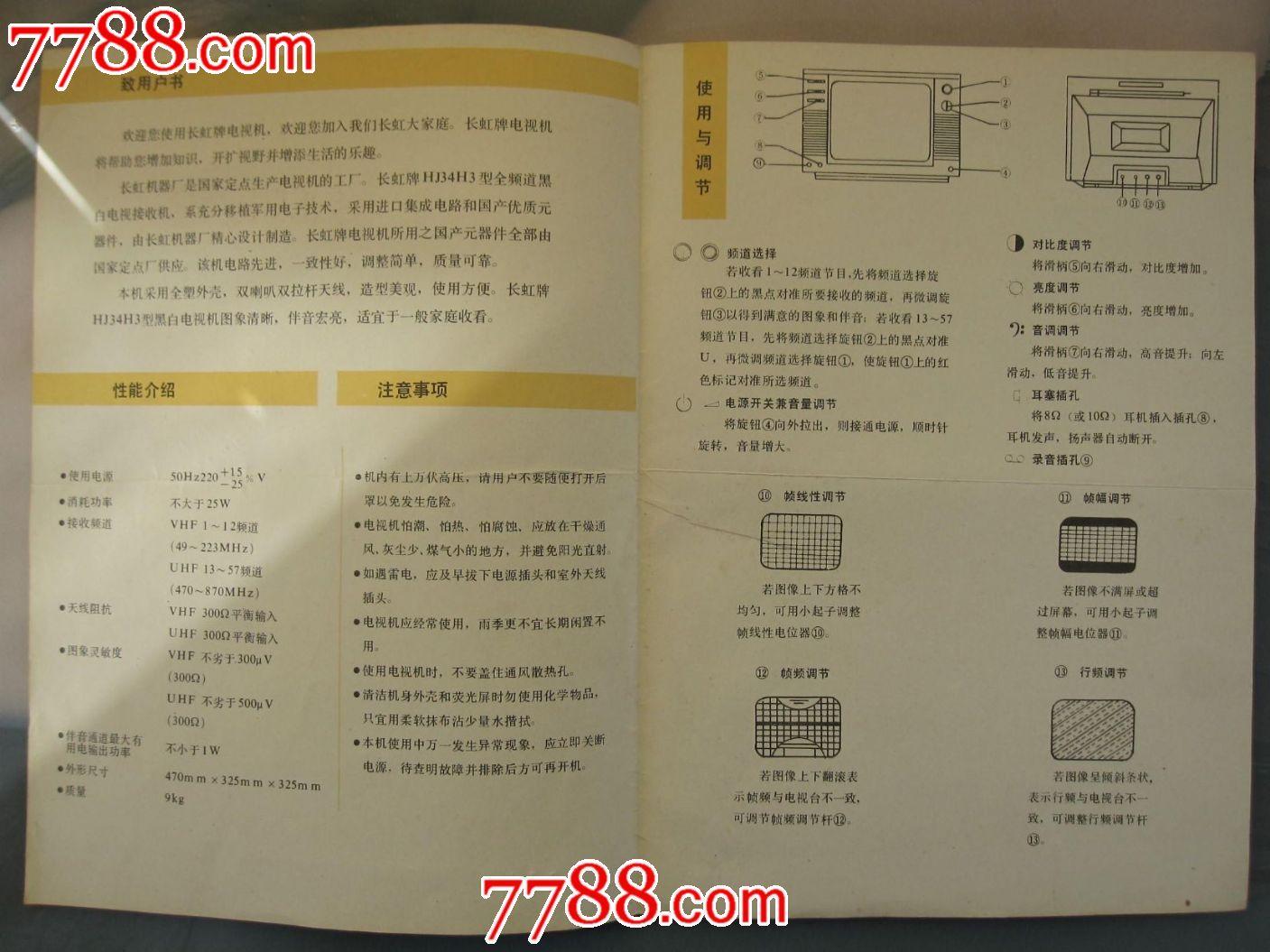 长虹牌hj34h3型黑白电视机说明书,四川