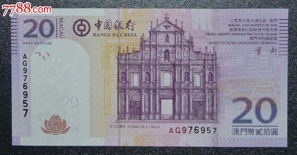 中国银行20元澳门币