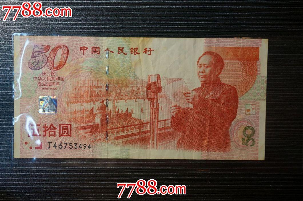 中华人民共和国成立50周年纪念钞