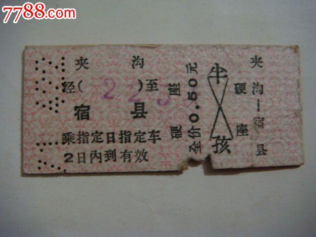 老火车票(夹沟——宿县)