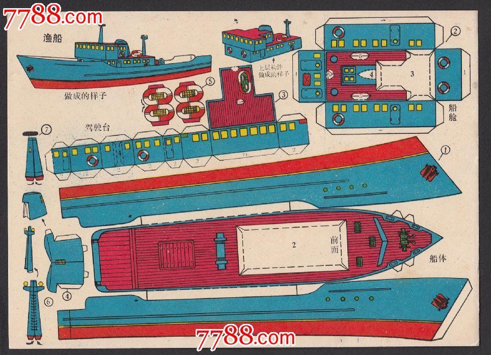 儿童船的设计图