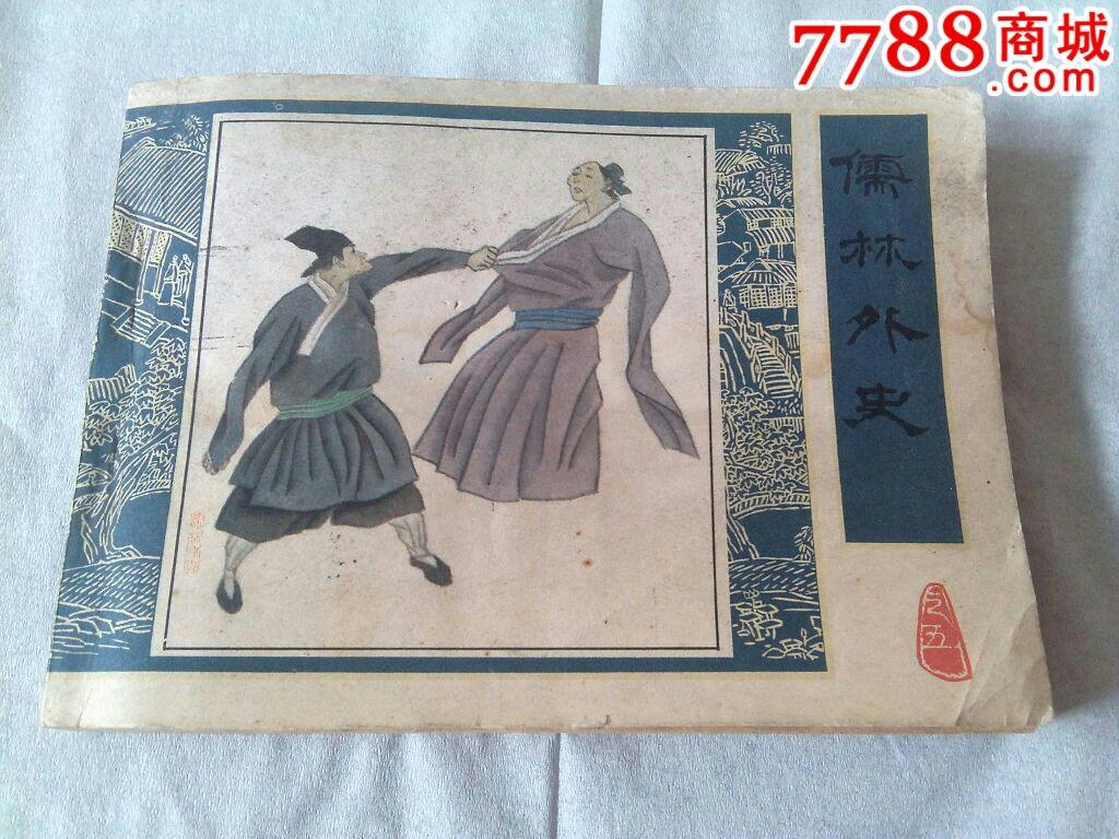 儒林外史-au8577028-连环画/小人书-加价-7788收藏图片