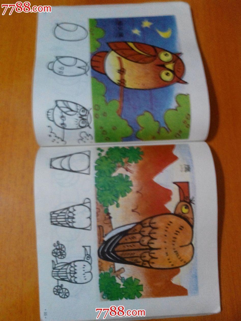 儿童动物画技巧