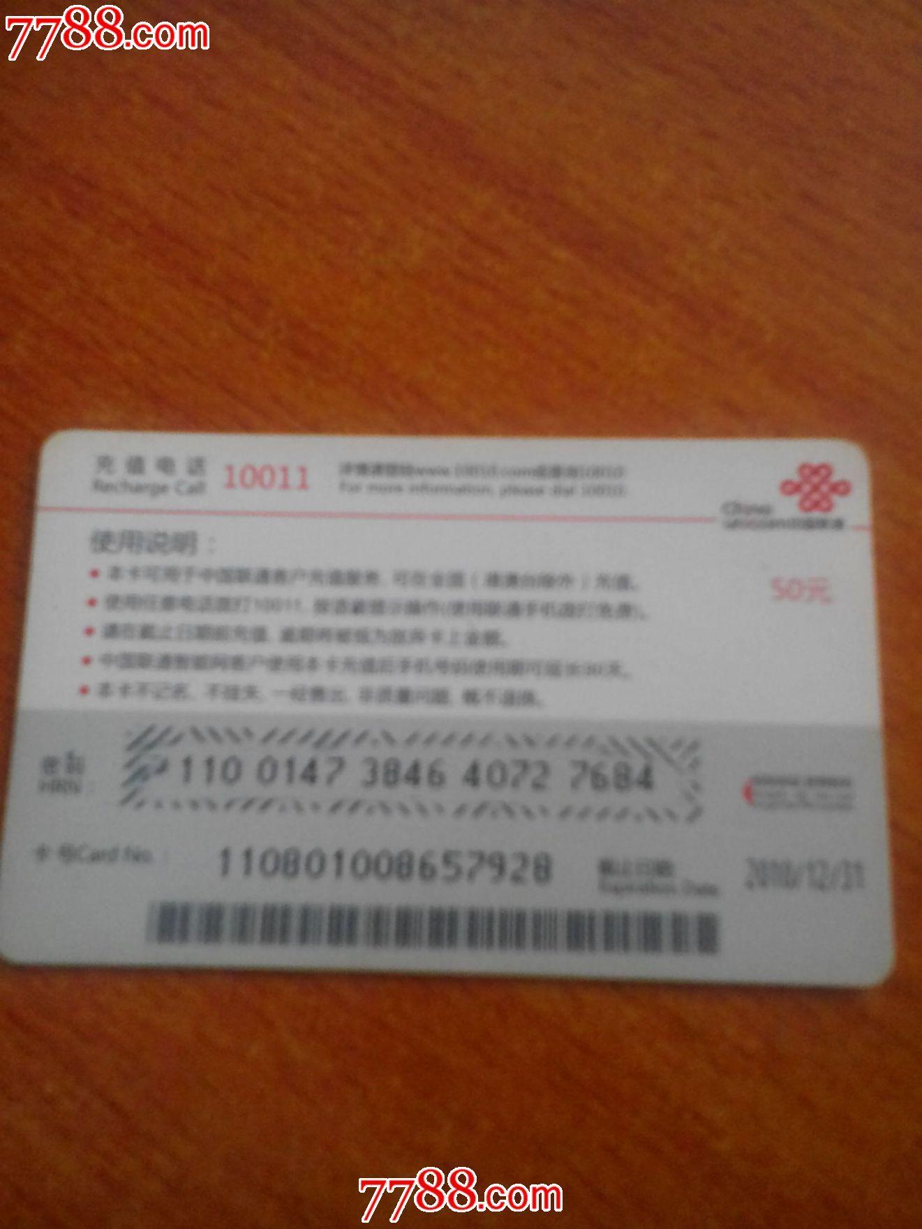 羊羊得意手机充值卡_中国联通50元手机充值卡