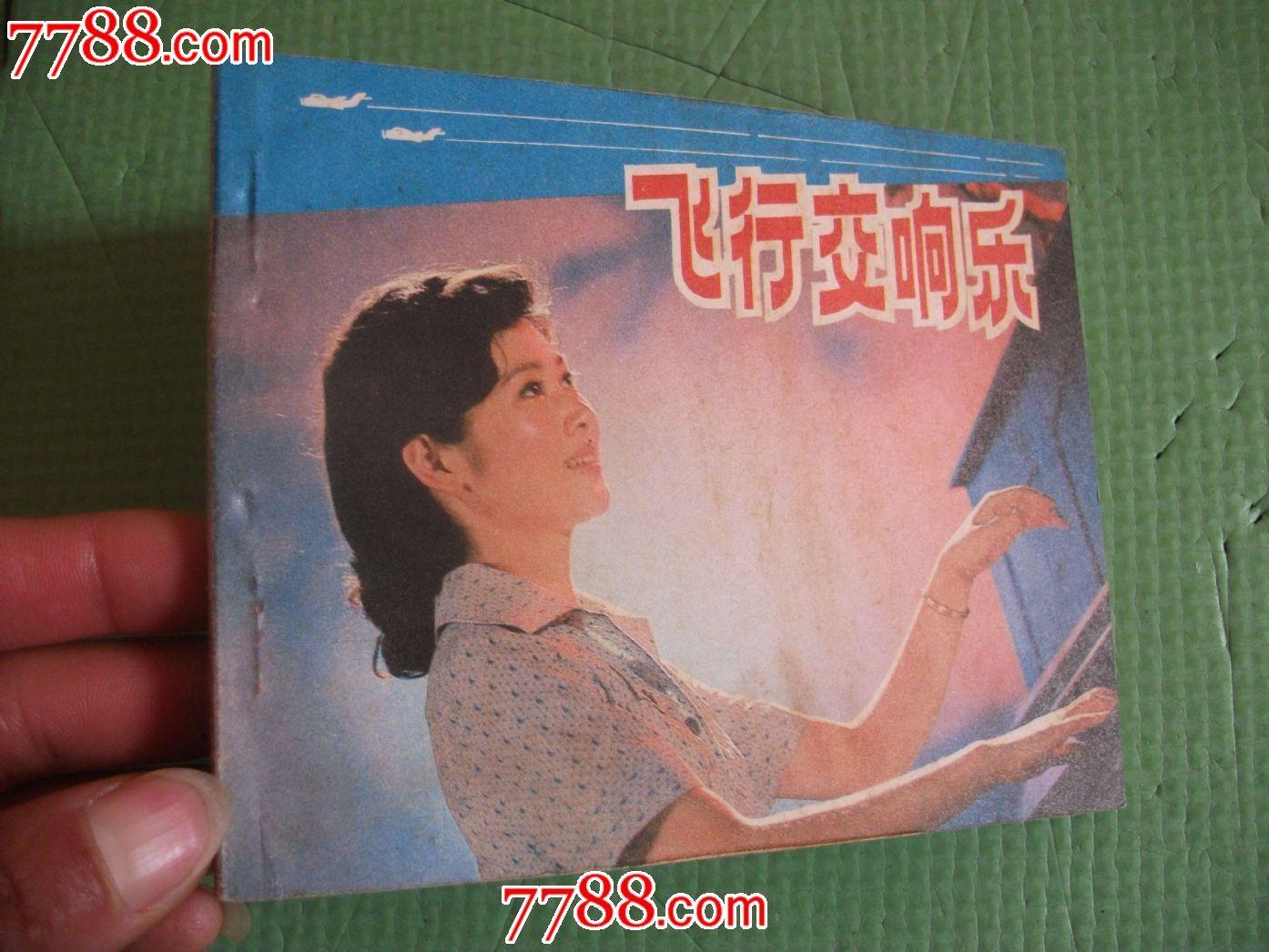 飞行交响曲_电影连环画册【飞行交响曲】1982年北京一版一印,未阅