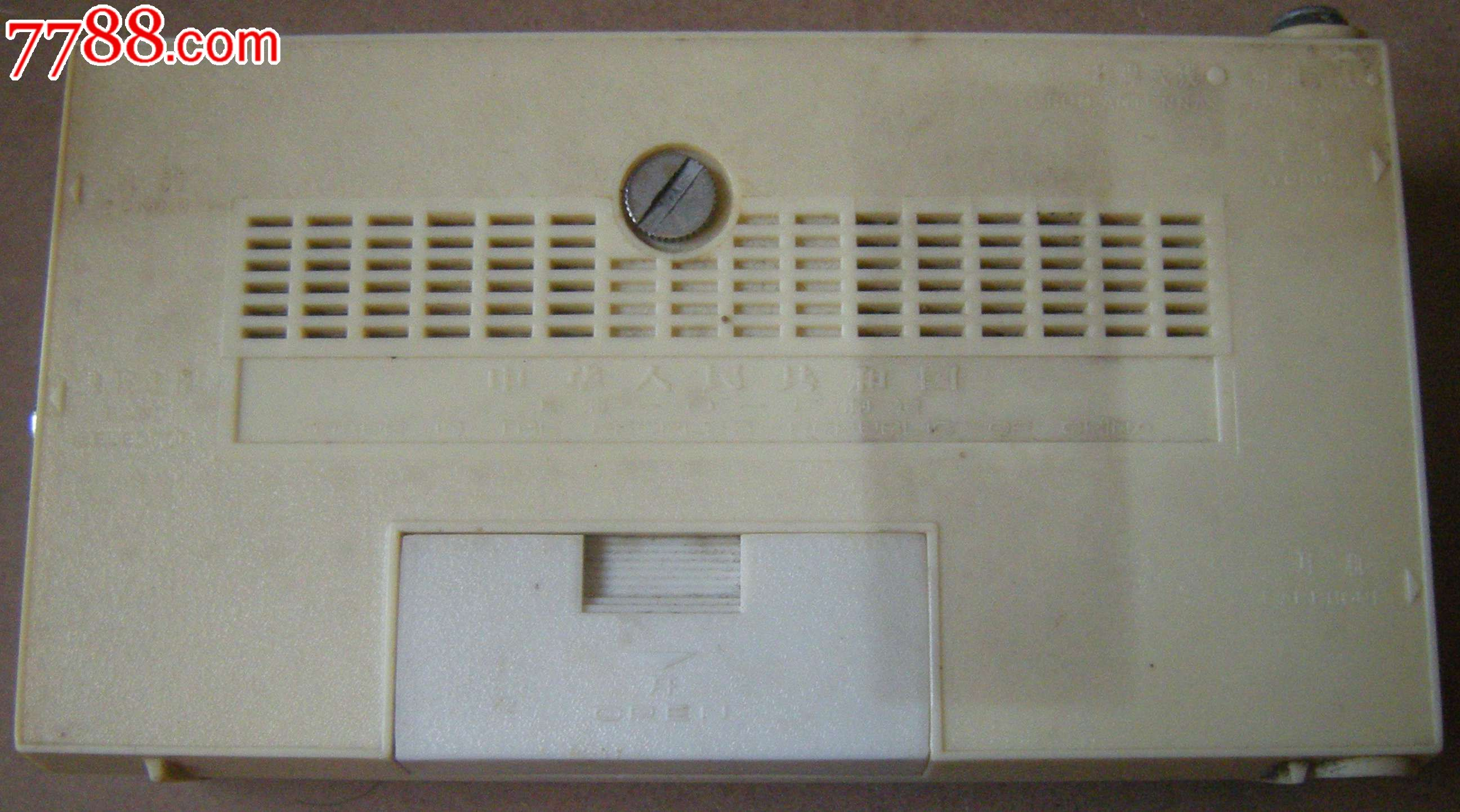 红波3波段161晶体管收音机