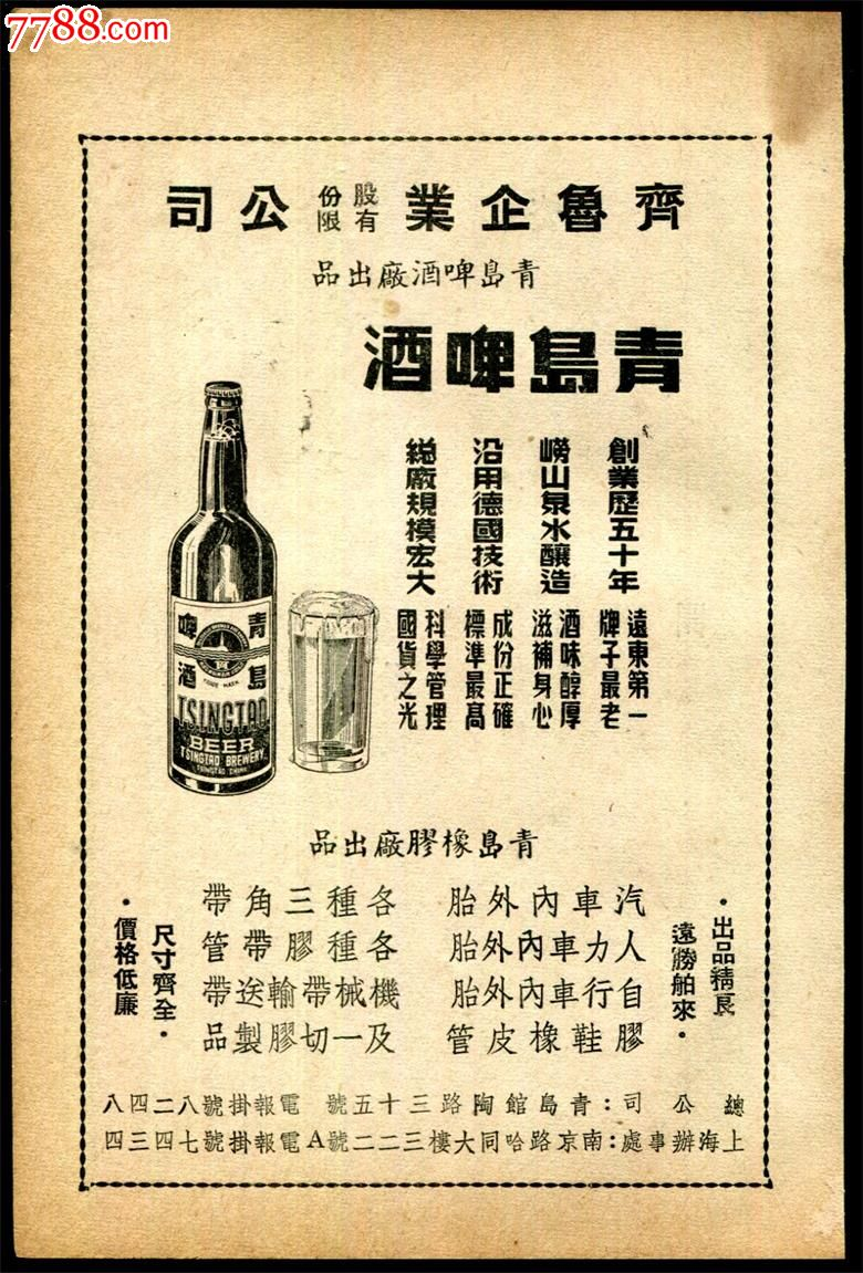 【青岛啤酒厂广告】