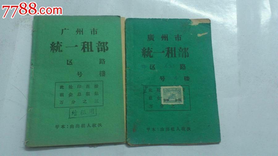 有改值税票的1958广州统一租簿和续租簿_价格8元【奇雅古玩】_第1张