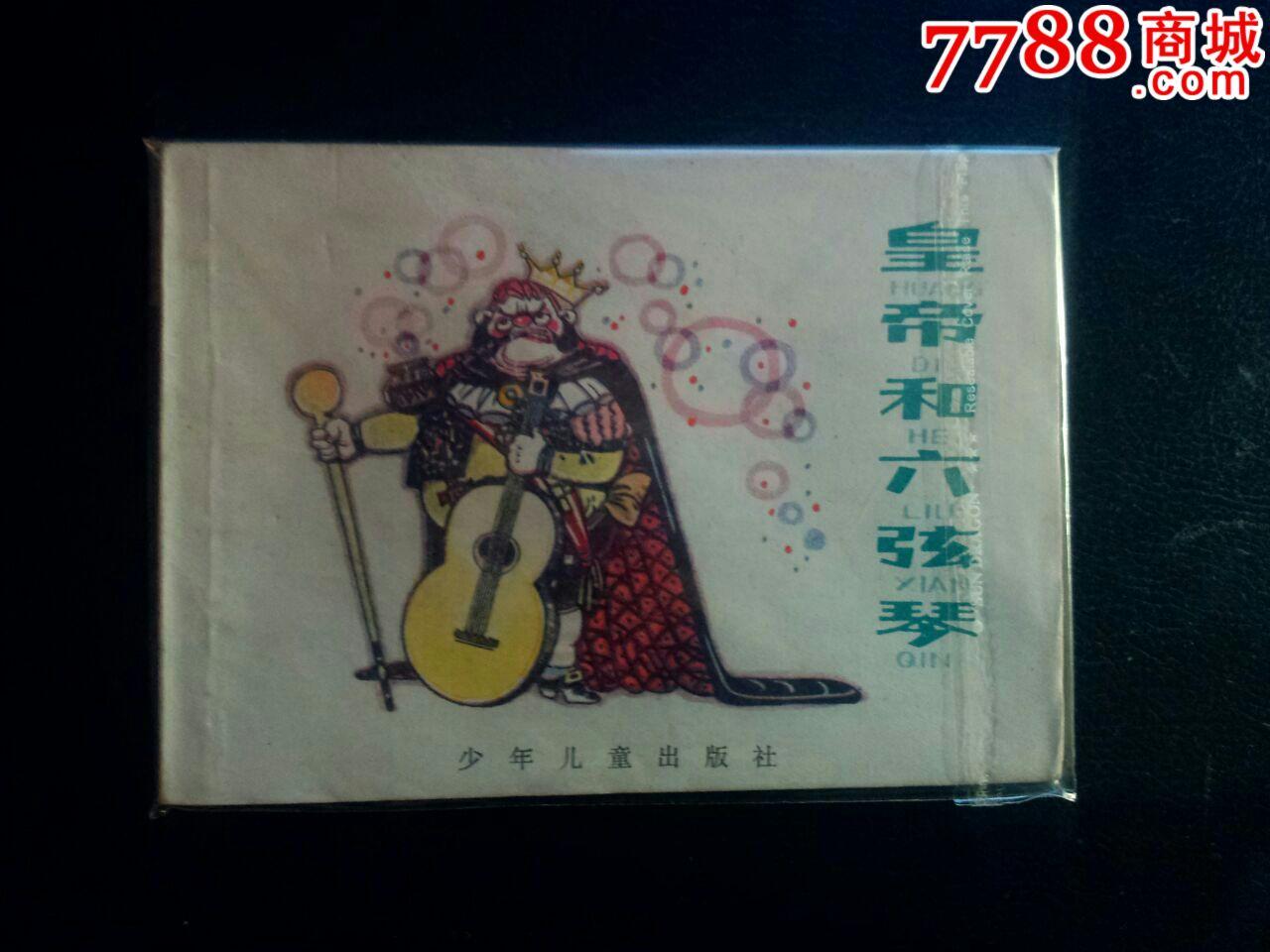皇帝和六弦琴图片