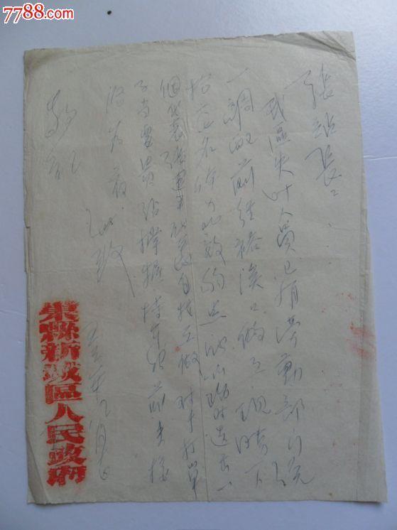 安徽省巢县新城区人民政府工作联系函(52年)钢
