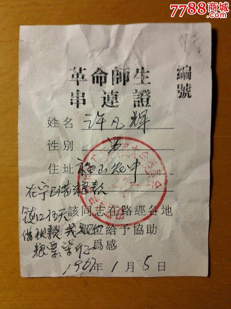 革命师生串连证(1967年,安徽省,背面有最高指示)(au9352832)_
