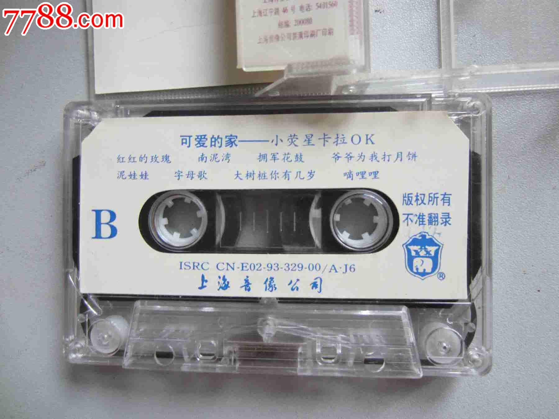 可爱的家.上海电视台小荧星合唱团(磁带)