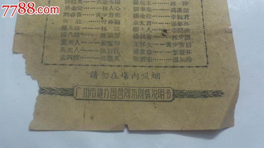 五六十年代粤剧戏桥_价格20元【奇雅古玩】_第3张