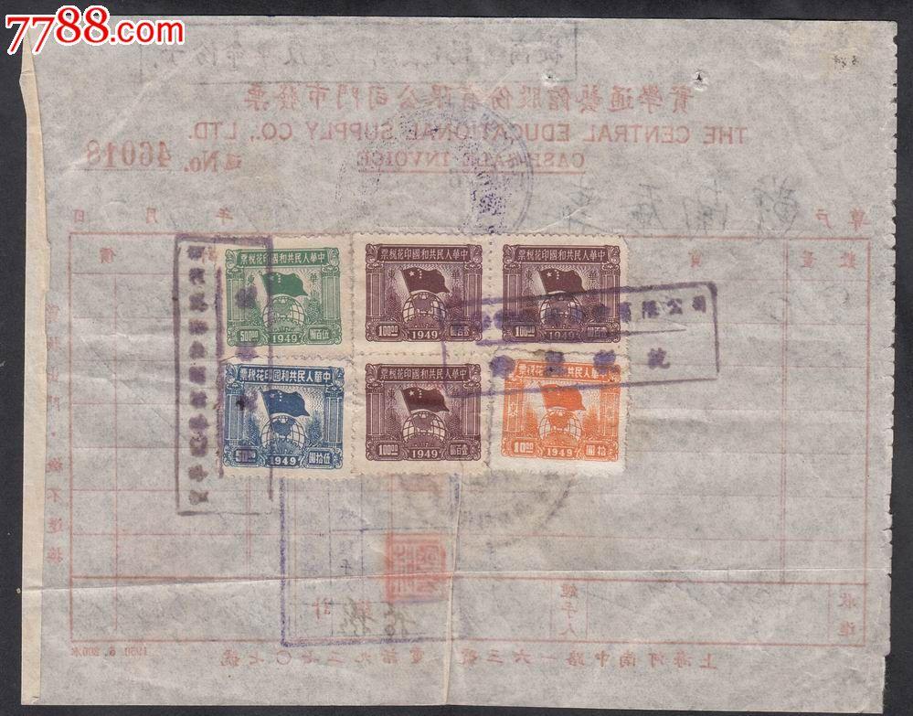 1951年上海宝学通艺馆发票,贴税票6枚,盖严厉镇压反革命分子宣传章