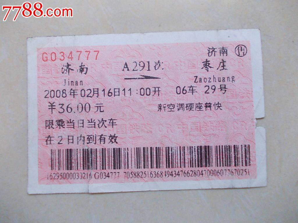 济南车票_广告火车票:济南—枣庄