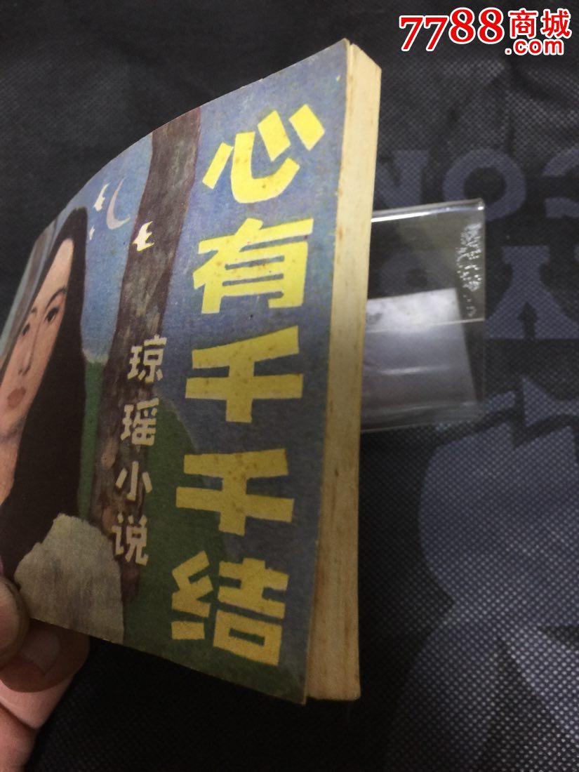 心有千千结,12万册琼瑶小说作品,98品