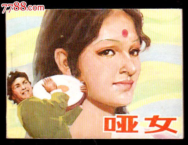 印度经典影片----哑女----无锈雪白好品_第1张