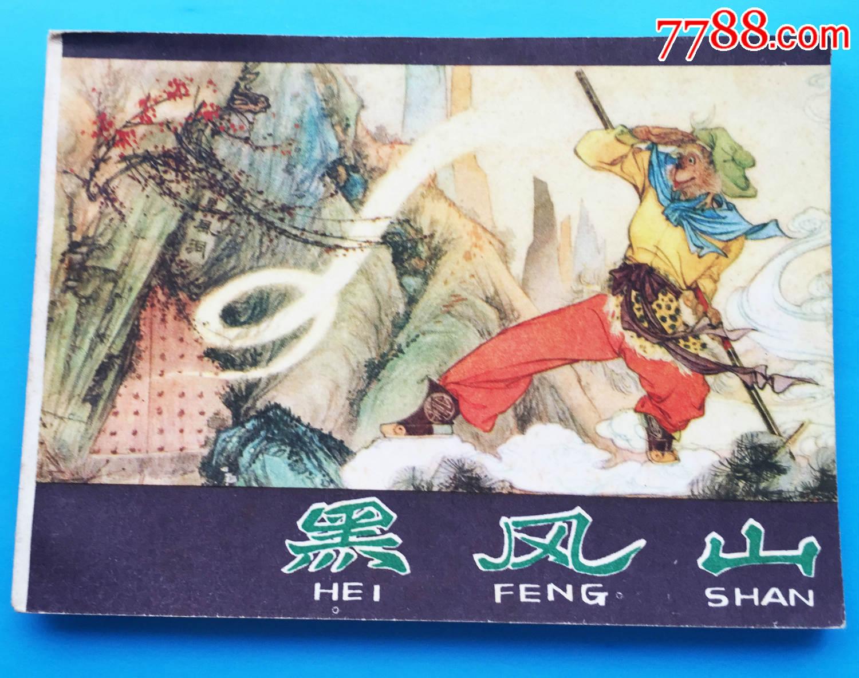 河北版西游记《黑风山》-80年二版一印-直板书-美品图片