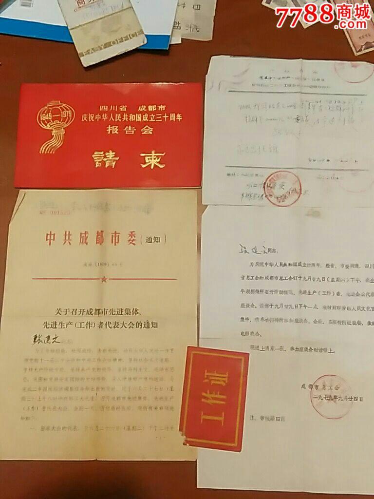 张莲之先生的各类证书,介绍信