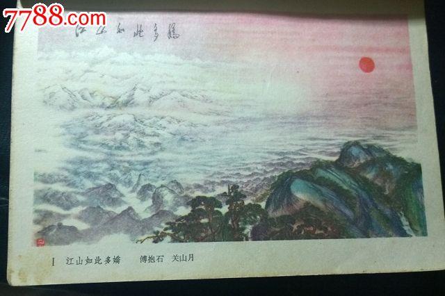 美术从书现代山水画选1964一版一印,共87幅李可染,关山月,齐白石图片